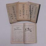教科書(戦前)